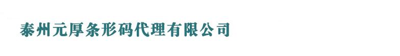 泰州条形码申请_商品条码注册_产品条形码办理
